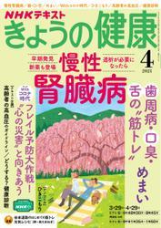NHK きょうの健康 (2021年4月号)