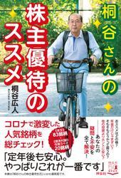 桐谷さんの株主優待のススメ