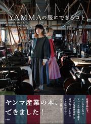YAMMAの服にできるコト ~あなたと私とあの人でできる、小さな産業革命~
