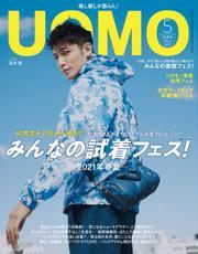 UOMO (ウオモ) 2021年5月号