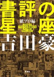 書評の星座 紙プロ編 吉田豪のプロレス&格闘技本メッタ斬り1995-2004