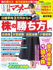 日経マネー (2021年5月号)