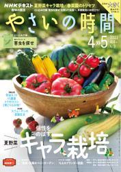 NHK 趣味の園芸 やさいの時間 (2021年4月・5月号)