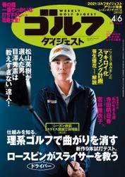 週刊ゴルフダイジェスト (2021/4/6号)