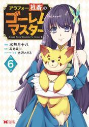 アラフォー社畜のゴーレムマスター(コミック)