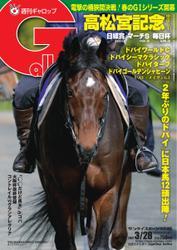 週刊Gallop(ギャロップ) (2021年3月28日号)