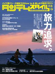 タンデムスタイル (No.228)