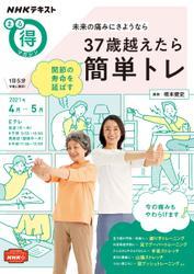 NHK まる得マガジン (未来の痛みにさようなら 37歳超えたら関節の寿命を延ばす簡単トレ2021年4月/5月)
