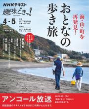 NHKテレビ 趣味どきっ!(火曜) (海・山・町を再発見! おとなの歩き旅2021年4月~5月)