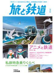 旅と鉄道 (2021年5月号)