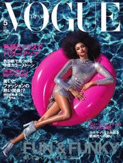 VOGUE JAPAN (ヴォーグ ジャパン)  (2021年5月号)