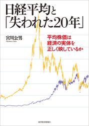 日経平均と「失われた20年」―平均株価は経済の実体を正しく映しているか
