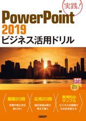 PowerPoint 2019ビジネス活用ドリル
