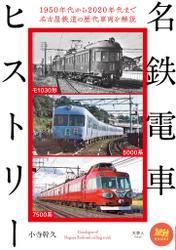 旅鉄BOOKS40名鉄電車ヒストリー