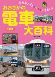 おおさかの電車大百科 改訂版