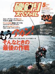 磯釣りスペシャル (2021年5月号)