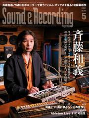 サウンド&レコーディング・マガジン 2021年5月号