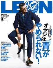 LEON(レオン) (2021年5月号)