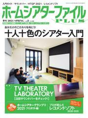 季刊ホームシアターファイルPLUS (vol.8)