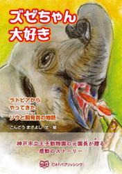 ズゼちゃん大好き ラトビアからやってきたゾウと飼育員の物語