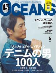 OCEANS(オーシャンズ) (2021年5月号)