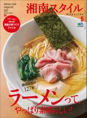 湘南スタイルmagazine 2021年5月号 第85号