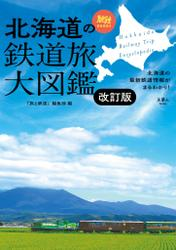 旅鉄BOOKS043 北海道の鉄道旅大図鑑 改訂版
