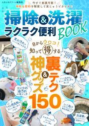 掃除&洗濯 ラクラク便利BOOK