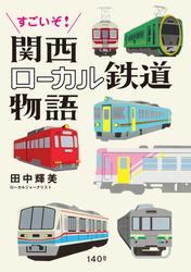 すごいぞ!関西ローカル鉄道物語