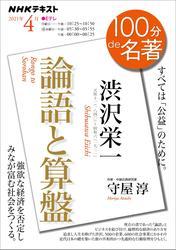 NHK 100分 de 名著渋沢栄一『論語と算盤』2021年4月【リフロー版】