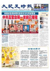 大紀元時報 中国語版 (3/24号)