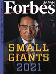 Forbes JAPAN(フォーブス ジャパン)  (2021年5月号)