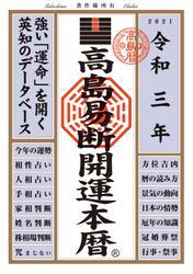 高島易断開運本暦 令和三年版