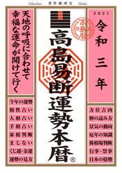 高島易断運勢本暦 令和三年版