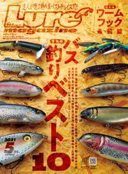 Lure magazine(ルアーマガジン) (2021年5月号)