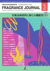 フレグランスジャーナル (FRAGRANCE JOURNAL) (No.489)