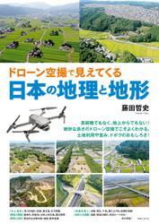 ドローン空撮で見えてくる日本の地理と地形