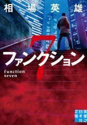 ファンクション7