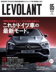 ル・ボラン(LE VOLANT) 2021年5月号 Vol.530