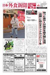 日本外食新聞 (2021/3/25号)