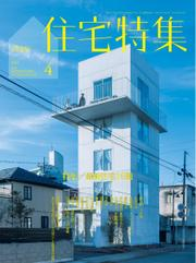 新建築住宅特集 (2021年4月号)