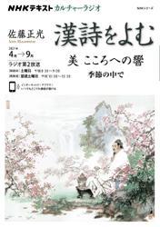 NHK カルチャーラジオ 漢詩をよむ (美 そのこころへの響 季節のなかで2021年4月~9月)
