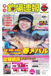 週刊 釣場速報 関西版 (2021/04/02号)