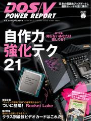 DOS/V POWER REPORT (ドスブイパワーレポート) (2021年春号)