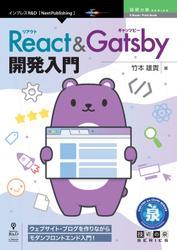 React & Gatsby開発入門