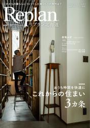 Replan 北海道 (vol.132)