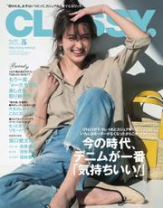 CLASSY.(クラッシィ) (2021年5月号)