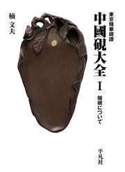 東京精華硯譜 中国硯大全I 端硯について