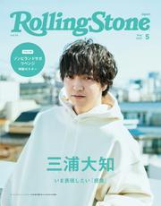 Rolling Stone Japan (ローリングストーンジャパン)vol.14 (2021年5月号)