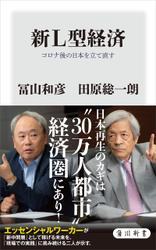 新L型経済 コロナ後の日本を立て直す